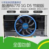 盈通YESTONR67701GD5TA经典版700MHz4000MHz1G128bitGDDR5显卡