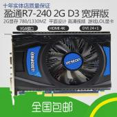 盈通YESTONR72402GD3TA宽屏版780MHz1333MHz2G128bitGDDR3显卡