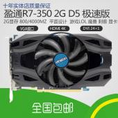 盈通YESTONR73502GD5极速版8004000MHz2G128bitGDDR5显卡